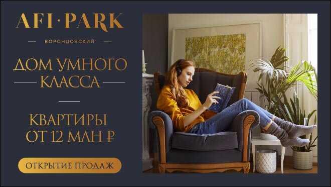 Старт продаж! Квартиры бизнес-класса от 12 млн ₽ Дом «умного» класса, метро Калужская.